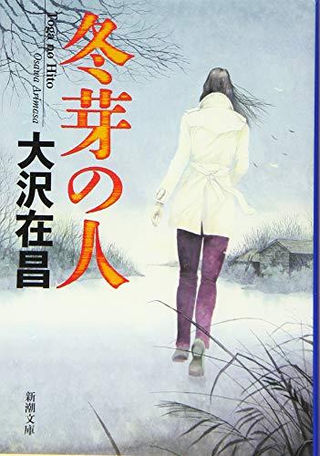 サスペンスは好きですか?3週連続のドラマ特別企画第2週目『冬芽の人』