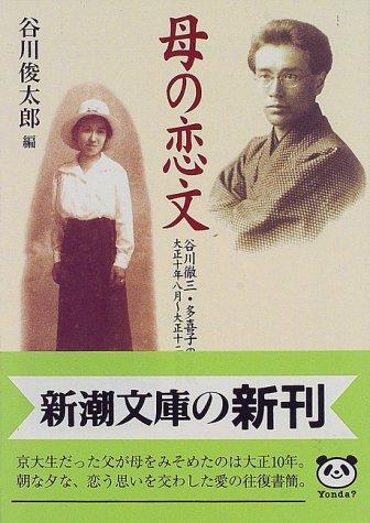 母の恋文-谷川徹三・多喜子の手紙