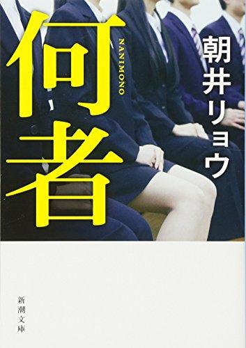 就活生は必見!朝井リョウさん原作の小説「何者」がリアルで面白い!