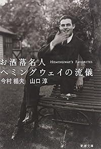 『お洒落名人 ヘミングウェイの流儀』文庫あとがき by 今村楯夫