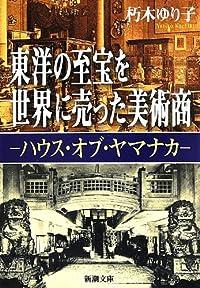 『東洋の至宝を世界に売った美術商: ハウス・オブ・ヤマナカ』