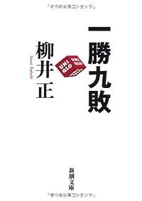 ユニクロ知りたきゃまずこの1冊 『ユニクロ症候群 退化する消費文明』 小島健輔
