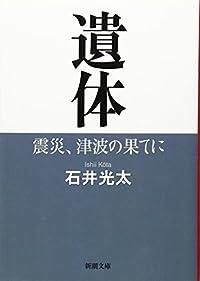 4月のこれから売る本-中原ブックランドTSUTAYA小杉店 長江貴士