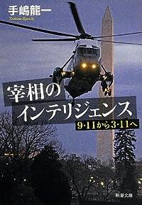 『宰相のインテリジェンス 9.11から3.11へ』 著者ノート by 手嶋 龍一