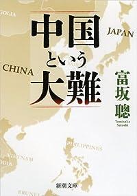 『中国という大難』− 文庫版解説