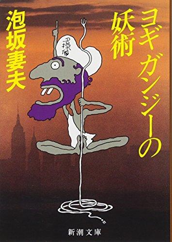 ヨギ ガンジーの妖術