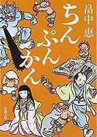 ちんぷんかん (新潮文庫) by Megumi…