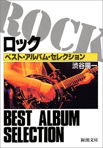 ロック ベスト・アルバム・セレクション