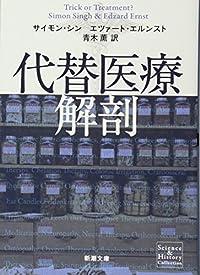 『代替医療解剖』文庫版訳者あとがき by 青木薫