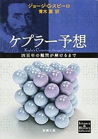 『ケプラー予想』訳者あとがき by 青木 薫