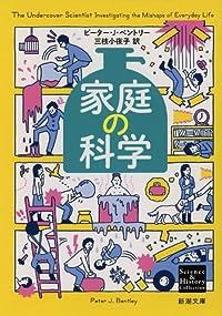 『家庭の科学』訳者あとがき by 三枝小夜子