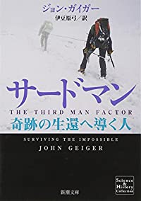 『サードマン 奇跡の生還へ導く人』解説 by 角幡唯介