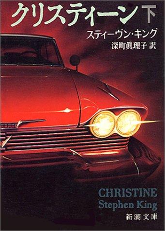 クリスティーン 全2巻