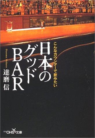 日本のグッドBAR―こんなカウンターで飲みたい