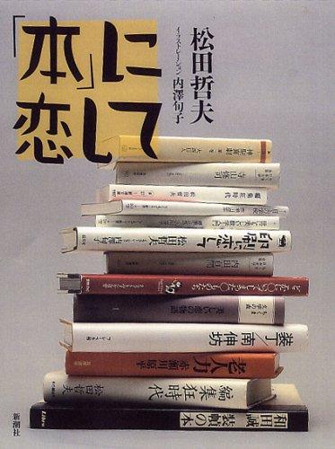 「本」に恋して 「本」に恋して 松田哲夫/内澤旬子(イラストレーション) 定価2200円+税 新