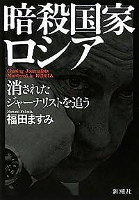 命を賭した報道 『暗殺国家ロシア 消されたジャーナリストを追う』 福田ますみ