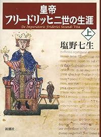 『皇帝フリードリッヒ二世の生涯』 by 出口 治明