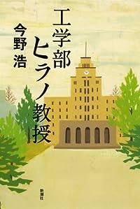 今野浩『工学部ヒラノ教授』(新潮社)  《2011.1.25刊》