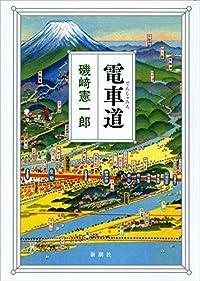 『電車道』by 出口 治明
