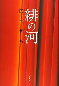 「性」を選んで生きるということ~桜木紫乃の『緋の河』、モデルは同郷のカルーセル麻紀だ