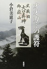 『オオカミの護符』 新潮社「波」1月号掲載