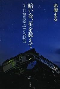 あれから1年。『暗い夜、星を数えて 3.11被災鉄道からの脱出』