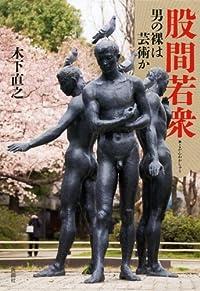 アカデミック巡礼『股間若衆: 男の裸は芸術か』
