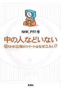 『中の人などいない @NHK広報のツイートはなぜユルい?』 新刊超速レビュー