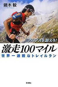 『アルプスを越えろ! 激走100マイル』新刊超速レビュー