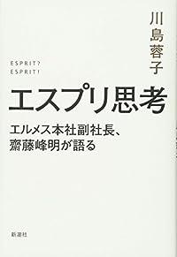 『エスプリ思考』新刊超速レビュー