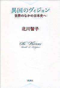 『異国のヴィジョン 世界のなかの日本史へ』-編集者の自腹ワンコイン広告