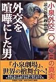 外交を喧嘩にした男 小泉外交2000日の真実