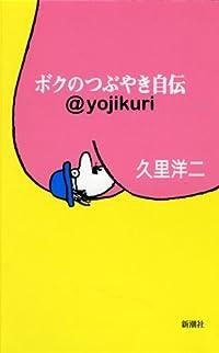『ボクのつぶやき自伝:@yojikuri』を連続ツイートでレビューする!
