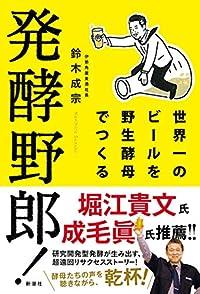 老舗×伊勢×ADHD×空手×酵母 =『発酵野郎!: 世界一のビールを野生酵母でつくる』