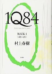 1Q84 : a novel af Haruki Murakami