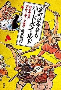 やたらと人が殺される凶暴な時代『室町は今日もハードボイルド:日本中世のアナーキーな世界』に住んでみたいか?