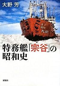 『特務艦「宗谷」の昭和史』