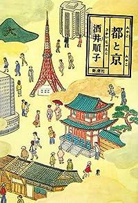 『文藝春秋』 (今月買った本) 06年10月原稿