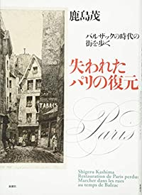 どうしても手元に欲しかった本『失われたパリの復元 バルザックの時代の街を歩く』