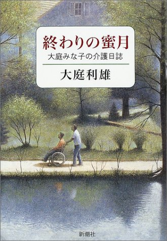 終わりの蜜月 大庭みな子の介護日誌