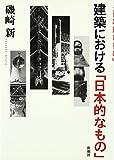 """Kenchiku ni okeru """"Nihon-teki na mono"""" / Isozaki Arata"""