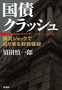 『国債クラッシュ』 週刊朝日8月5日号 「ビジネス成毛塾」掲載