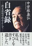 Jiseiroku : rekishi hōtei no hikoku to shite / Nakasone Yasuhiro