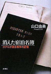 プレジデント9月14日号掲載 『消えた宿泊名簿』