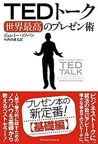 『TEDトーク』プレゼン本の新しい定番書が誕生!