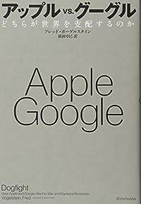 『アップルvsグーグル』行き着く先にあるものは