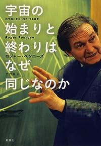 『宇宙の始まりと終わりはなぜ同じなのか』訳者あとがき by 竹内 薫