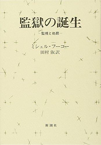 『監獄の誕生』文庫化リクエスト