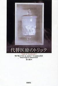 『代替医療のトリック』訳者あとがき by 青木薫