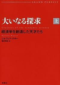 『大いなる探求』近代経済学史の決定版登場